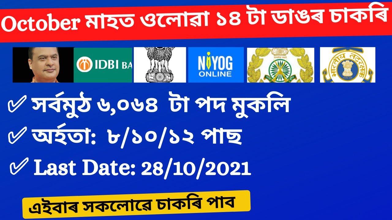 Download Job In Assam 2021 // Assam Job News Today // Assam Job // by Assam Job Information