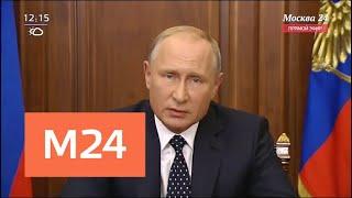 Телеообращение Путина по изменениям в пенсионном законодательстве - Москва 24