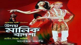 উদয় মানিক বাদশাহ  গ্রামীন কিচ্ছা পালা গান / Kissa Pala By Oudoi Manik Badsha / Bulbul Audio Center