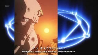 Fullmetal Alchemist Brotherhood opening 3 full rus