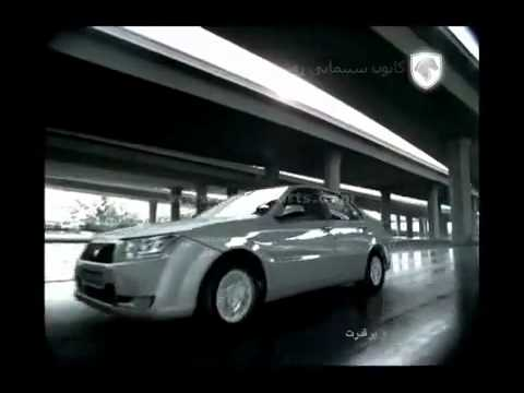 Iran Khodro Dena Commercial Youtube Youtube