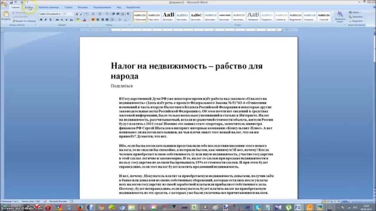 Как пронумеровать страницы в Word 2007, 2013
