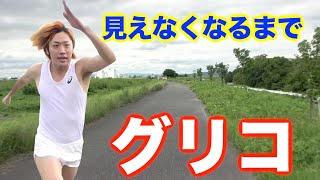 【○Km】グリコが出来なくなる限界の距離ってどのくらいなの??