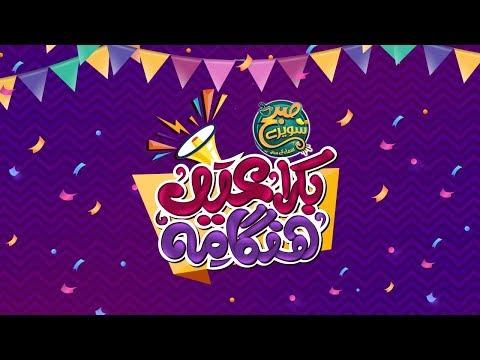 Bakra Eid Special | Subh Saverey Samaa Kay Saath | SAMAA TV | Sanam Baloch | 23 Aug 2018