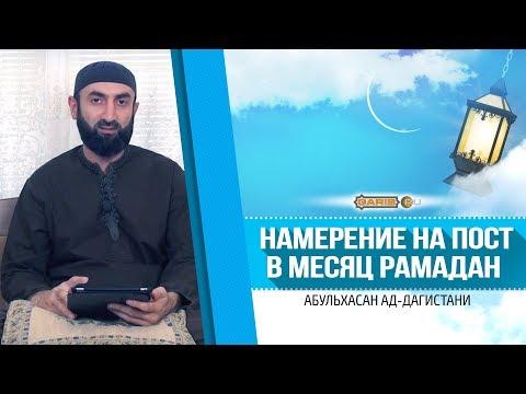 Намерение на пост в месяц Рамадан