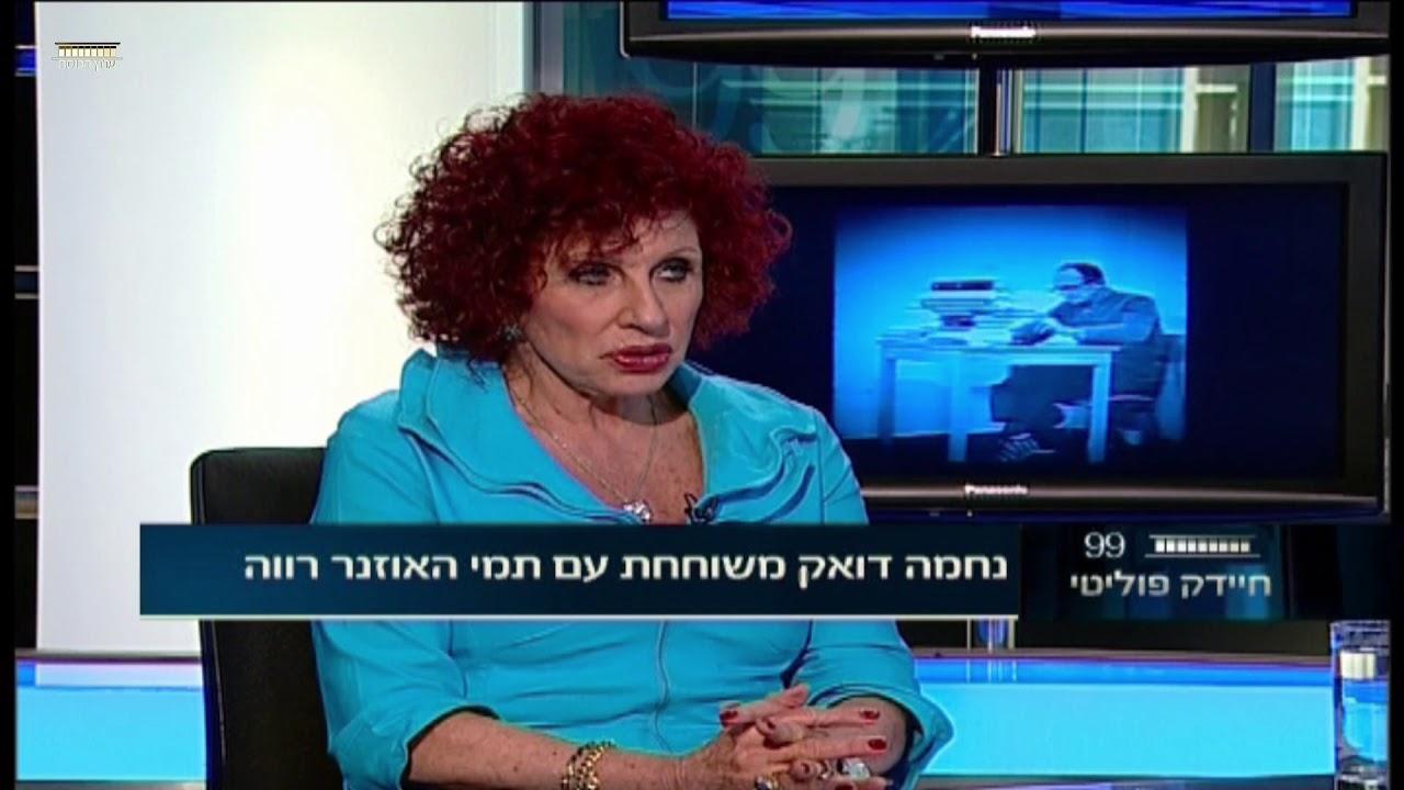 """עו""""ד תמי רווה האוזנר - בתו של התובע במשפט אייכמן, גדעון האוזנר"""