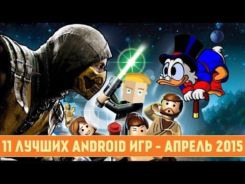 11 ЛУЧШИХ ANDROID ИГР - АПРЕЛЬ 2015 - ПО ВЕРСИИ GAME PLAN