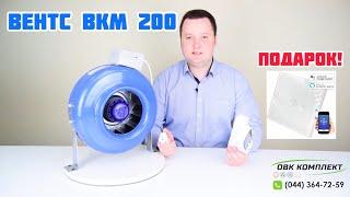 Видеообзор вентилятора ВЕНТС ВКМ 200, канальный вентилятор ВЕНТС ВКМ 200(, 2017-05-11T16:15:54.000Z)
