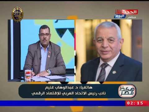 هكذا مصر مع محمد صلاح وايمان صلاح| لقاء مستشار أمين عام جامعة الدول للشئون العسكرية 19-1-2020