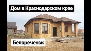 Дом в Краснодарском крае / Цена 3 800 000 / Недвижимость в Белореченске