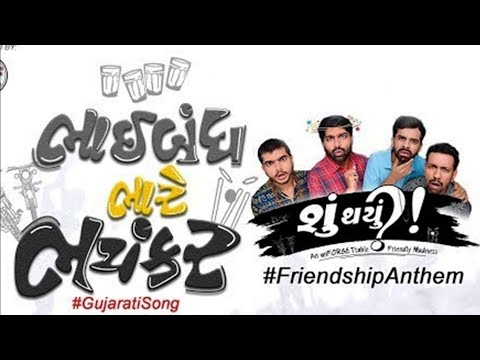 Bhaibandho bhare bhayankarSu thayu movie song friendship day  friendship anthem gujrati song