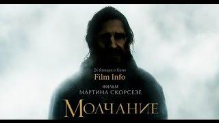 Молчание (2016) Трейлер к фильму (Русский язык)