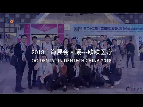 OO Dental | DenTech China 2018 Exhibition in Shanghai