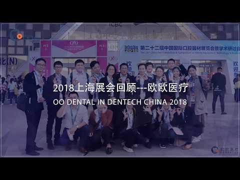 OO Dental | DenTech China 2018 Exhibition in Shanghai