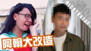 阿翰變身斯文路線✨在抽屜找到不該看到的東西?????! | Youtuber大改造 | RickyKAZAF ft.阿翰po影片