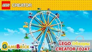ЛЕГО КРЕАТОР 10247 Колесо Обозрения LEGO Creator FERRIS WHEEL Обзор [музей GameBrick]