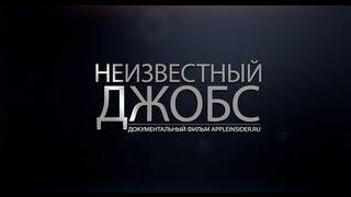 """[Трейлер] Документальный фильм """"Неизвестный Джобс"""""""