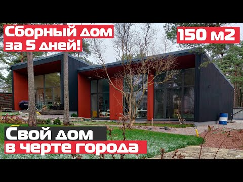 Your house in 5 days in the city/Prefab house- Tube house