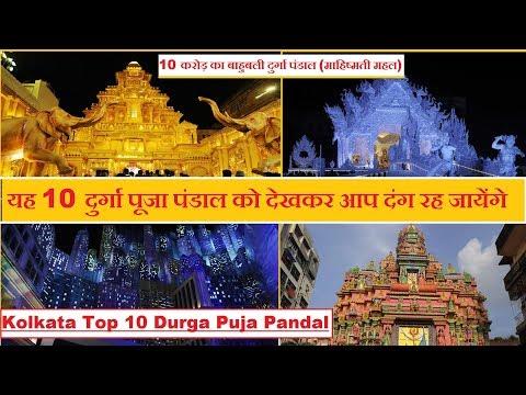 Top 10 Durga Puja Pandals in Kolkata 2017 | Durga Puja 2017