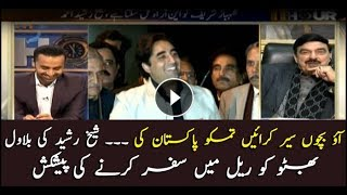 Sheikh Rasheed offers Bilawal of train journey
