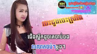 បេះដូងចេះស្រវឹង ភ្លេងសុទ្ធ-នាងសុគន្ធ khmer original song karaoke video music