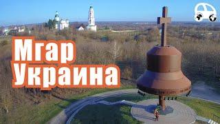 Лубны: Мгарский Монастырь и мемориалы жертв Голодомора и Чернобыля