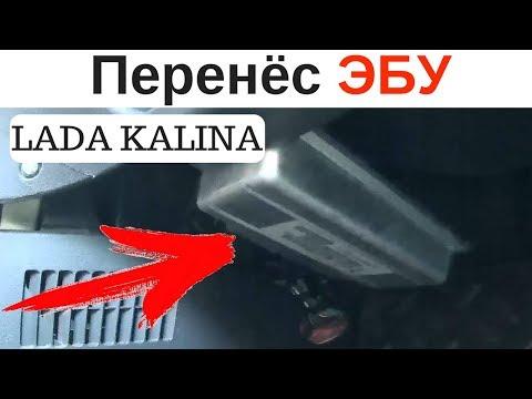 Перенёс ЭБУ на Ладе Калине в безопасное место