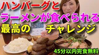 【大食い】絶品ハンバーグとラーメンが食べられる最高過ぎるチャレンジ!【三宅智子】