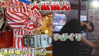 大阪で太鼓の達人と観光してきたらいろいろカオスだった