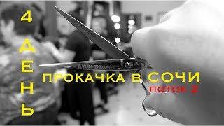 МУЖСКИЕ СТРИЖКИ 4ДЕНЬ /ПРОКАЧКА 2/ ОБУЧЕНИЕ ПАРИКМАХЕРОВ / мастер- класс по стрижкам