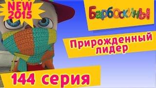 Барбоскины - 144 серия. Прирожденный лидер (мультфильм)