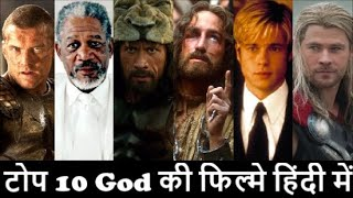 Top 10 God's Hollywood Movies In Hindi