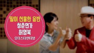 인생 2막을 꿈꾸는 허영복님 개인음반제작 후기