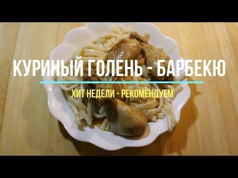 Куриные голени в мультиварке / Блюда из курицы / TVCook