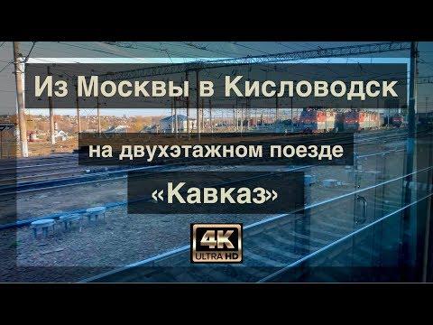 """Из Москвы в Кисловодск🚦 На двухэтажном поезде """"Кавказ""""🚂"""