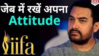 IIFA ने Aamir Khan को दिखाया ठेंगा , Aamir को दी Attitude बदलने की सलाह