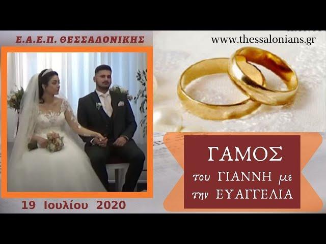 Ο γάμος του Γιάννη Μανωλίδη με την Ευαγγελία Ούρδα | 19-07-2020