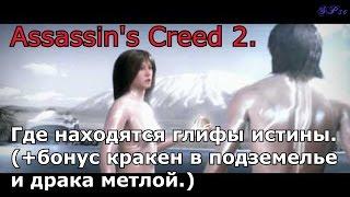 Где искать глифы истины. Assassin's Creed II.(Подборка видео о местонахождении всех глифов истины. Бонусом пасхалочка с кракеном и драка метлой. Приятно..., 2015-02-18T14:05:06.000Z)