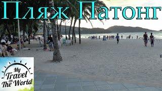 Пляж Патонг, Пхукет, Таиланд, серия 449(Январь 2016. Пляж Патонг (Patong Beach) — самый большой, популярный и многолюдный пляж острова. Здесь расположены..., 2016-07-04T16:00:01.000Z)