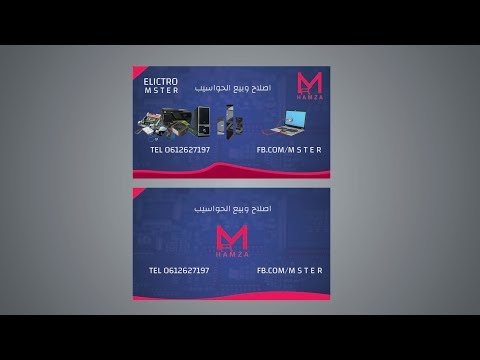 TUTORIAL: BUSINESS CARD DESIGN IN PHOTOSHOP 2019 thumbnail