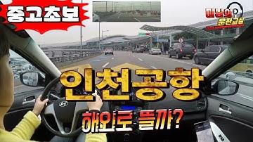 [초보운전탈출] ♥ 드디어 인천공항 도착 / 영종고속도로 / 미남의운전교실