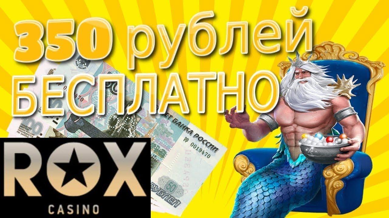 Промокод рокс казино бонус