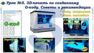 Урок №5. 3D-печать по созданному G-коду. Советы и рекомендации