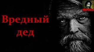 Истории на ночь - Вредный дед