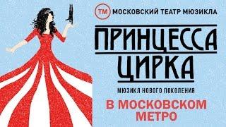 Принцесса цирка в Московском метро