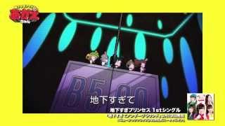 """DLEのショートアニメ「地下すぎアイドルあかえちゃん」から""""地下すぎプ..."""