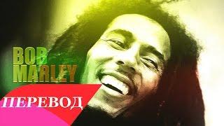 Bob Marley Bad Boys перевод