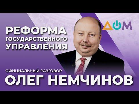 Немчинов – о работе правительства и реформировании госслужбы | Официальный разговор