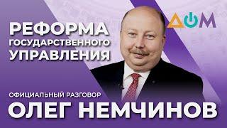 Фото Немчинов – о работе правительства и реформировании госслужбы   Официальный разговор