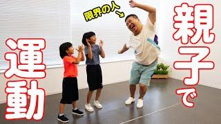 父限界!?JSPOの室内で出来る遊び全部にチャレンジしたら…himawari-CH